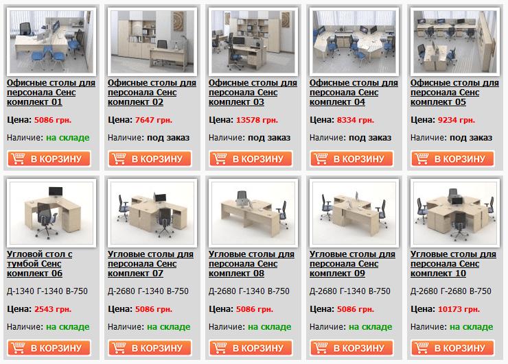 Покупка офисной мебели со скидкой