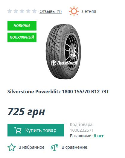 Купить шины в интернет магазине «AvtoCord»
