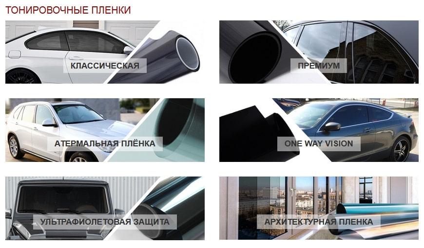 Тонировочная плёнка на авто