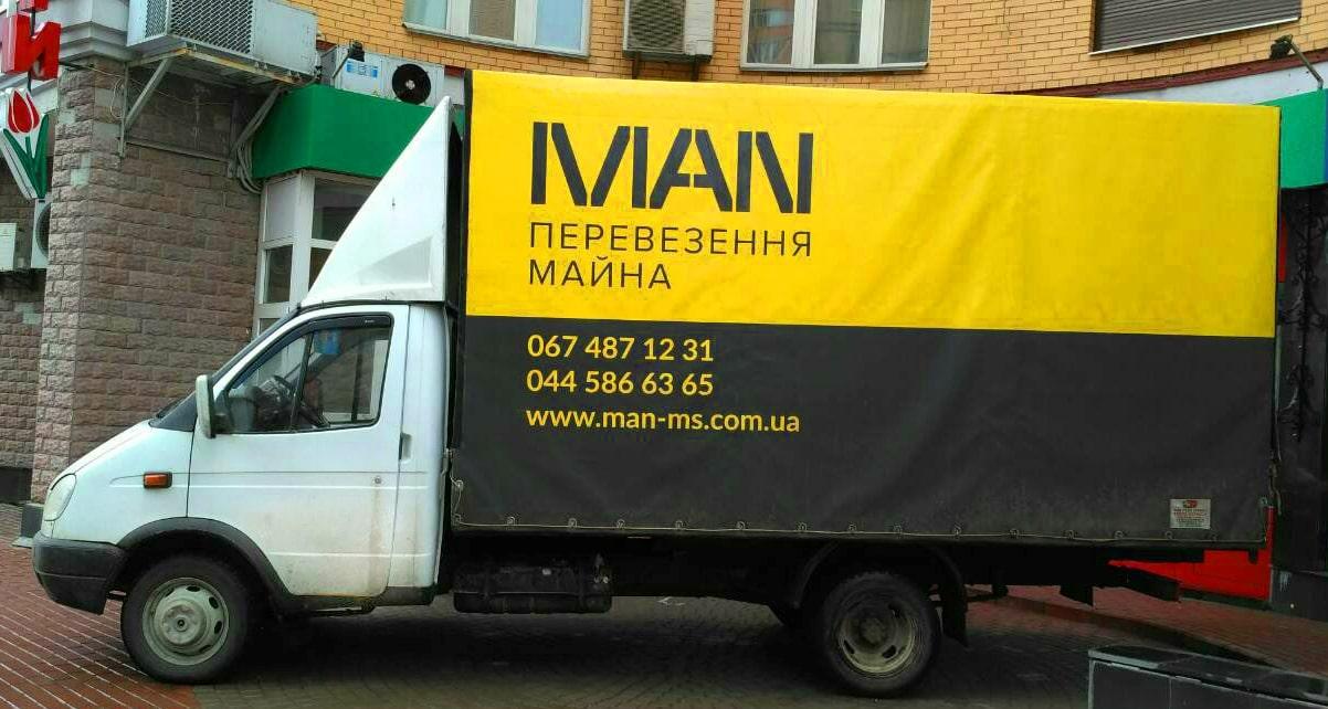 Грузовое такси в Киеве – назначение, особенности, где заказать