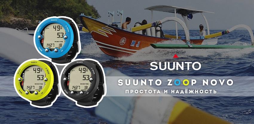 Оборудование для подводной охоты